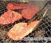 埼玉 焼肉