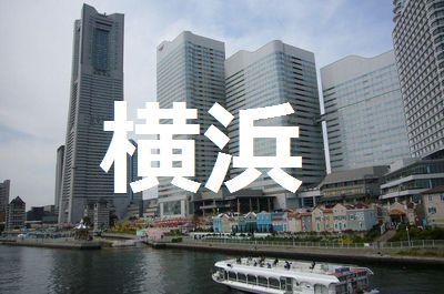 横浜 おすすめ 飲食店