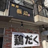 麺屋 極鶏(GOKKEI)の外観