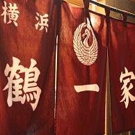 鶴一家 の暖簾画像
