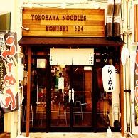 Yokohama Noodles KONISHIの外観