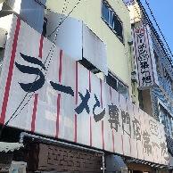 京都 たかばし 本家 第一旭の外観