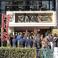 ゴル麺。 横浜本店 (ゴルメン)の外観画像