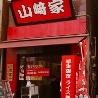 山崎家 白楽店 の外観画像