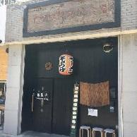 イツワ製麺所食堂 東神奈川店の店看板