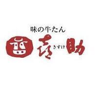 味の牛たん 喜助 喜助 横浜ランドマーク店 のロゴ画像