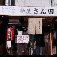 麺屋 さん田 の外観画像