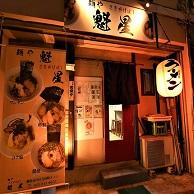 麺や魁星(さきがけぼし) の外観画像