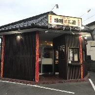 仙台の味噌らーめん専門店 味噌三礎の外観