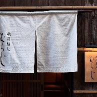 祇園麺処むらじ (RAMEN MURAJI KYOTO GION)の外観
