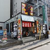 つけ麺 おんのじ 仙台本店の外観