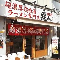 超濃厚鶏白湯ラーメン専門店 鶏ふじ の外観画像