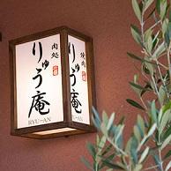 りゅう庵の看板画像