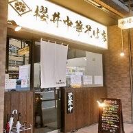 櫻井中華そば店 の外観画像