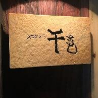 千亀(センカメ)の外観