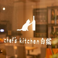 シェフズキッチン シロネコのロゴ