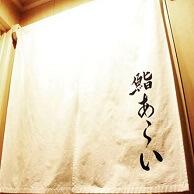 鮨 あらい の暖簾画像