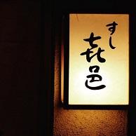 すし 喜邑 (㐂邑)の看板画像