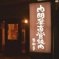 杏樹亭 岸根店の外観画像