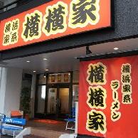 横横家 仙台店(ヨコヨコヤ)の外観