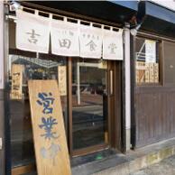 吉田食堂の内観