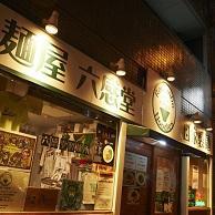 麺屋 六感堂の外観