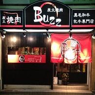 炭火焼肉 BuZZの外観