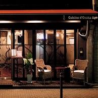 キュイジーヌ・ド・オオサカ・リョウ (Cuisine d'Osaka Ryo)の外観画像