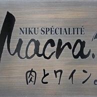 ニクスペシャリテ・マクラの看板画像