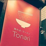 鶏そば・ラーメン Tonari の看板画像