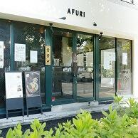 AFURI 原宿 (阿夫利 あふり)の外観画像