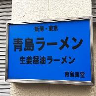 青島食堂 秋葉原店の看板
