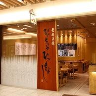 備長 エスカ店 (びんちょう)の外観画像