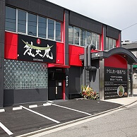 赤麺 梵天丸 五日市本店の外観