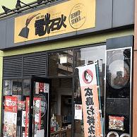 電光石火 東千田店の外観
