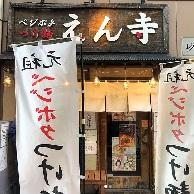 ベジポタつけ麺えん寺の外観