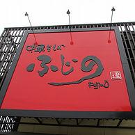ふじの 東中野山店の看板