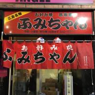 ふみちゃん 堀川町店の外観