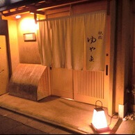 祇園ゆやま の外観画像
