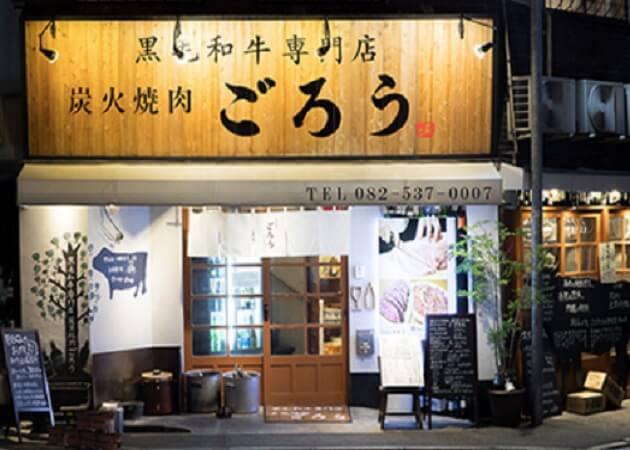 炭火焼肉ごろう横川店の外観画像