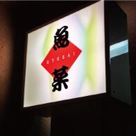 魚菜 (ぎょさい)の看板