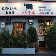牛車 (ぎゅうしゃ) の外観
