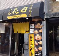 麺処 花田 池袋店の外観