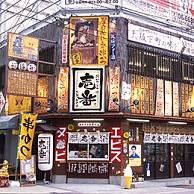 串かつ・どて焼 壱番 新世界本店の外観