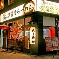 傾奇御麺 天神橋本店 の外観画像