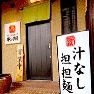 汁なし担担麺専門キング軒の外観