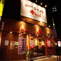 幸ちゃん 東三国店 の外観画像
