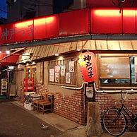 神戸っ子 本店の外観