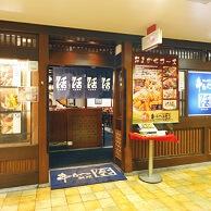 串かつ料理 活 阪急三番街店 (かつ)の外観画像