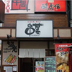 串萬森ノ宮店の外観